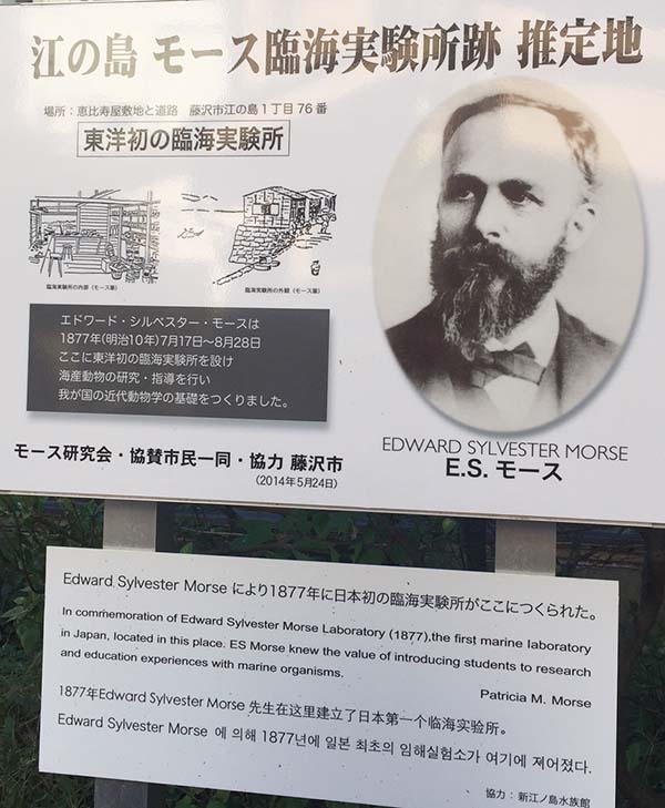 ES Morse Placard